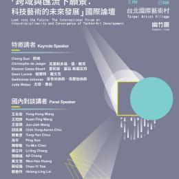 Keynote: Eleanor Gates-Stuart at 'Look to the Future: The International Forum on Interdisciplinarity and Convergence of Techno-Art Development'. Digital Arts Foundation - Taipei.