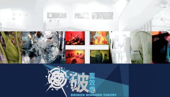 破窗效應 BROKEN WINDOWS THEORY – 9 January 2016 – Aglow Space Gallery, Tainan, Taiwan