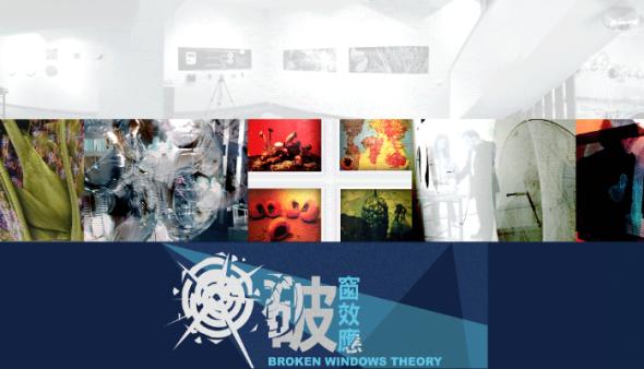 破窗效應 BROKEN WINDOWS THEORY – 9 January 2016 – Aglow Space Gallery, Tainan, Taiwan